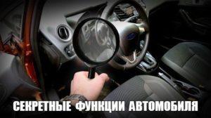 Секретные функции автомобиля, которые должен знать каждый!